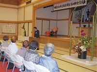 会員が生けた作品と共に行われた式典