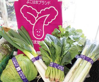 「はま菜ちゃん」のロゴをつけて販売されている横浜産野菜(JA横浜直売所)