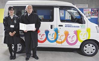 寄贈された車と佐藤会長(右)、森下さん