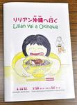 絵本『リリアン沖縄へ行く』