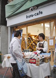 買い物客が立ち寄るkura―cafe