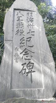 花月園競輪場跡地に建つ記念碑