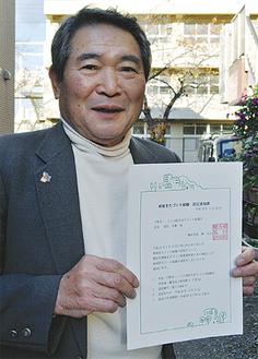 認定書を手にする福田会長