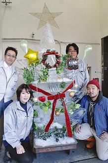 クリスマスツリーを囲む飯山代表(左手前)ら