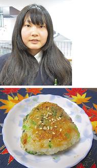 島田さんと「小松菜ごはんのみそ焼きおむすび」