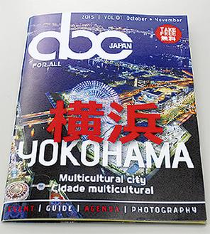 日本の情報が満載のマガジン