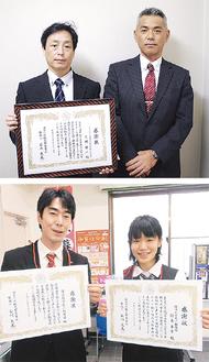 感謝状を受けた生野さん(上段左)、北寺尾郵便局の鈴木さんら(下段右)