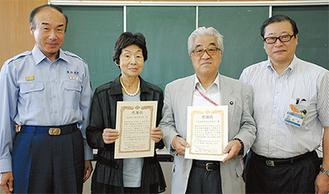 代表して感謝状を受けた土田会長(右から2人目)と杉浦会長(同3人目)