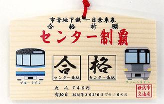 絵馬型乗車券(2015年のもの)