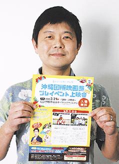 映画祭を応援する野村さん
