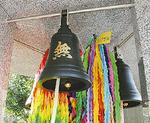 設置された「祈りの鐘」