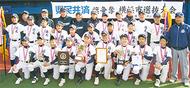 鶴見選抜が初優勝