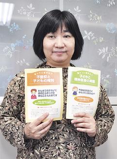冊子を製作した青島理事長