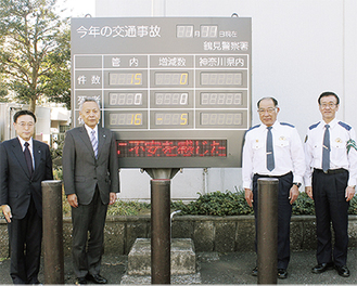 寄贈された電光掲示板と左から京三製作所の玉木敏弥総務部長、小野寺取締役、鶴見警察署増田勝署長、寺島交通課長