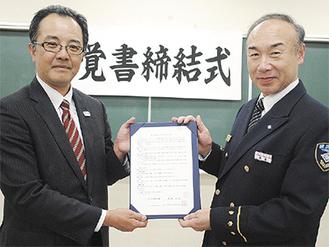 覚書を掲げる同社の山内和人第1運営部長と齋藤署長