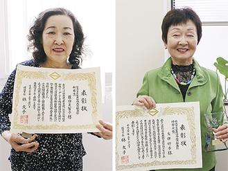 受賞した大伴さん(右)と藤田さん(左)