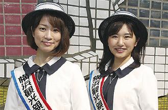 親善大使に選ばれた榊原さん(左)と本行さん