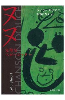 篤也さんの絵がカバーとなった「ヌヌ 完璧なベビーシッター」