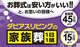 豪華景品当たる抽選会、10円市開催
