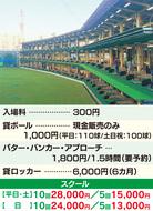 快適ゴルフ練習場が人気