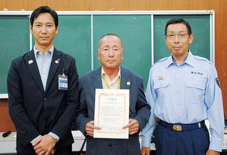 森健二区長(左)から表彰を受けた菊会長(中央)、右=山田裕之鶴見消防署長