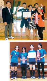 混合のASH―D(上、写真左は区ソフトバレーボール協会鈴木秀志会長)と女子のS4