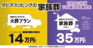 感謝の思い込め、豪華抽選会10円野菜市も
