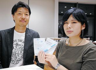 購入を呼びかける谷内さんとプロジェクトアドバイザーの須田さん