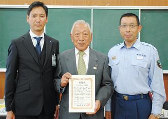 森健二区長(左)から表彰を受けた渡邊会長(中央)、右=山田裕之鶴見消防署長