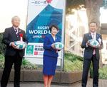 ラグビーワールドカップが9月に開幕