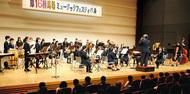 地元5校と音楽祭