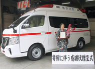 救急車1台を寄付