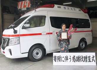 寄付された救急車と福島さん