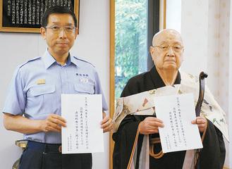 協定書を持つ江川禅師と山田署長