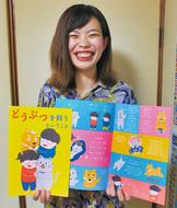 子ども向けに飼育冊子