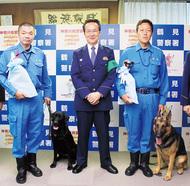お手柄警察犬を表彰