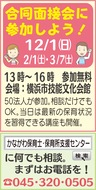横浜市内の保育施設等で働きませんか?