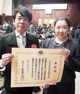 表彰を受ける北村校長(左)とてらぴよ育て隊の松本さん