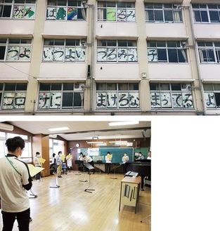 校舎の窓に飾られたエールと校歌を録音する教諭ら
