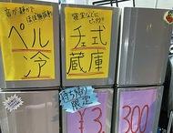 超静音の冷蔵庫が大特価