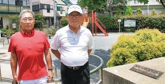 防災機能を備えた「きらきら公園」と森田会長(右)、熊谷事務局長
