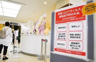 正面入口に掲示された注意書き。各所に飛沫防止対策も講じられている