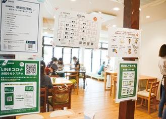 入口すぐに神奈川県による感染防止取組書などを掲示する店内