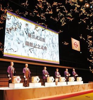 メインアリーナで開催された開館式典