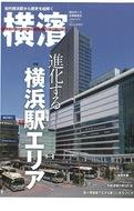 横浜駅周辺の今昔