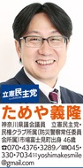 相鉄・JR直通線の鶴見駅停車を提言・要望