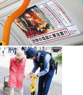 バスに貼られたポスター(上)と駅前でチラシを配る署員