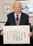 石川区連長に総務大臣賞