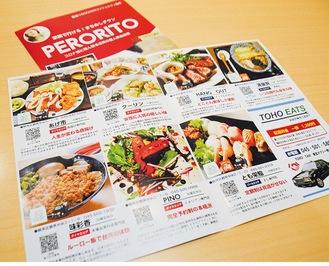 各店の情報が載る販促シェアチラシ「PERORITO」