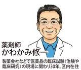 薬に頼りすぎない健康生活